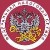Налоговые инспекции, службы в Певеке